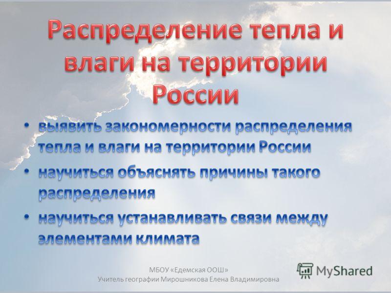 МБОУ «Едемская ООШ» Учитель географии Мирошникова Елена Владимировна