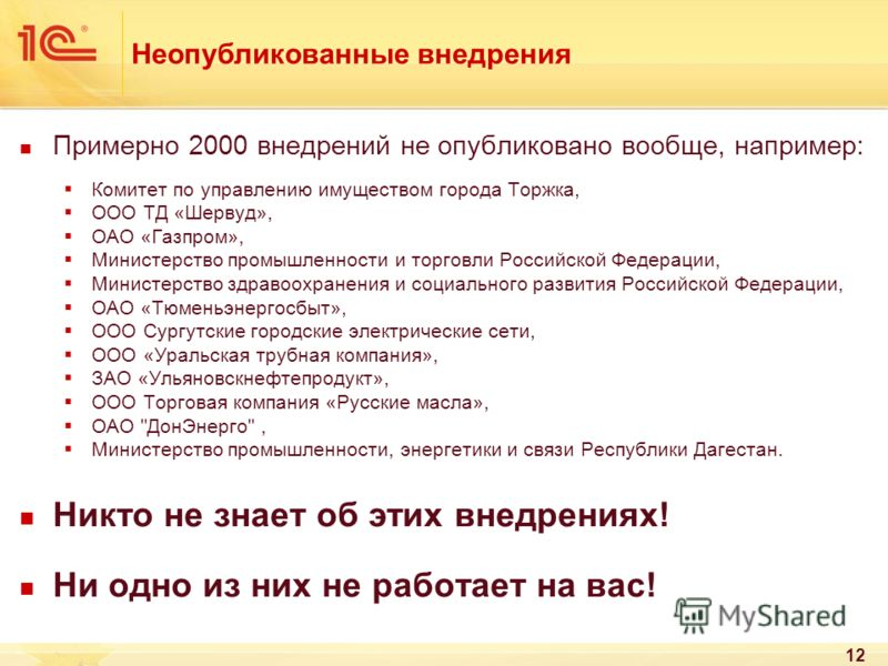 Неопубликованные внедрения Примерно 2000 внедрений не опубликовано вообще, например: Комитет по управлению имуществом города Торжка, ООО ТД «Шервуд», ОАО «Газпром», Министерство промышленности и торговли Российской Федерации, Министерство здравоохран