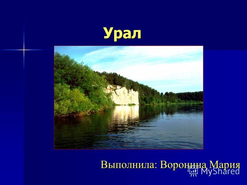 Урал Выполнила: Воронина Мария