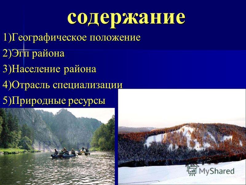 содержание 1)Географическое положение 2)Эгп района 3)Население района 4)Отрасль специализации 5)Природные ресурсы 6)Экология района