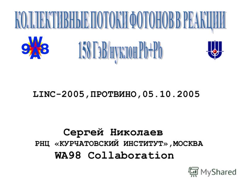 LINC-2005,ПРОТВИНО,05.10.2005 Сергей Николаев РНЦ «КУРЧАТОВСКИЙ ИНСТИТУТ»,МОСКВА WA98 Collaboration