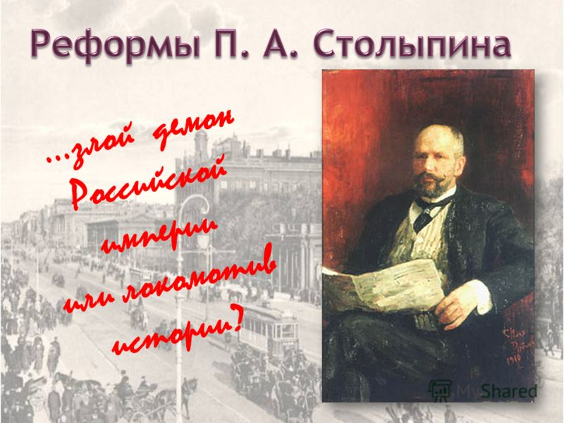 …злой демон Российской империи или локомотив истории?