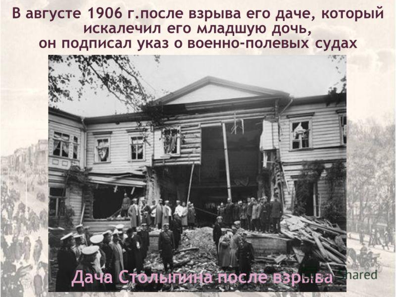Дача Столыпина после взрыва В августе 1906 г.после взрыва его даче, который искалечил его младшую дочь, он подписал указ о военно-полевых судах