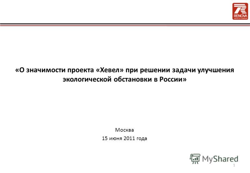 «О значимости проекта «Хевел» при решении задачи улучшения экологической обстановки в России» Москва 15 июня 2011 года 1