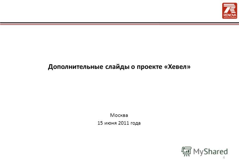 Дополнительные слайды о проекте «Хевел» Москва 15 июня 2011 года 4