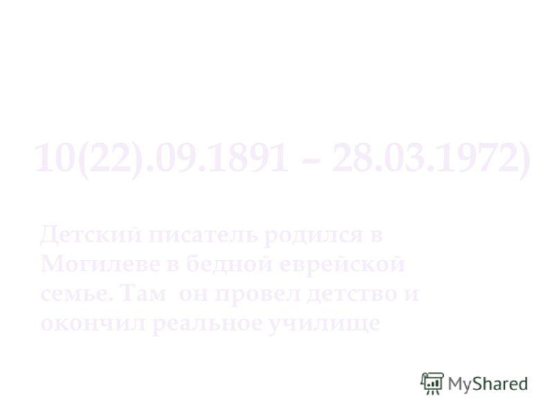 Фраерман Рувим Исаевич 10(22).09.1891 – 28.03.1972) Детский писатель родился в Могилеве в бедной еврейской семье. Там он провел детство и окончил реальное училище