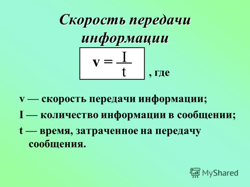 Скорость передачи информации v скорость передачи информации; I количество информации в сообщении; t время, затраченное на передачу сообщения., где v = I t