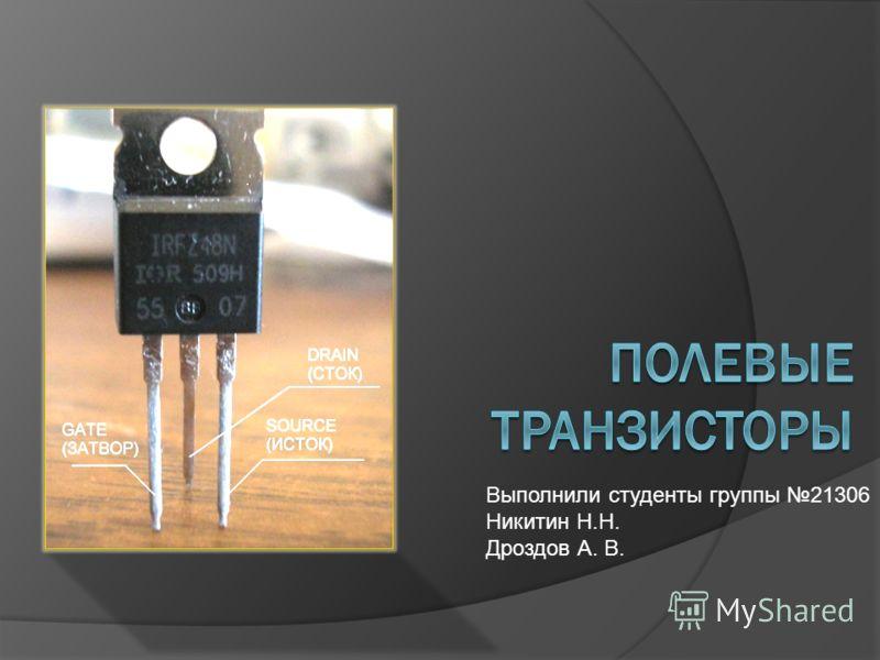 Выполнили студенты группы 21306 Никитин Н.Н. Дроздов А. В.