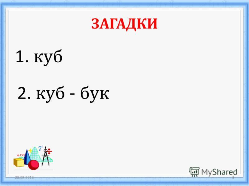 ЗАГАДКИ 1. куб 28.02.20133 2. куб - бук