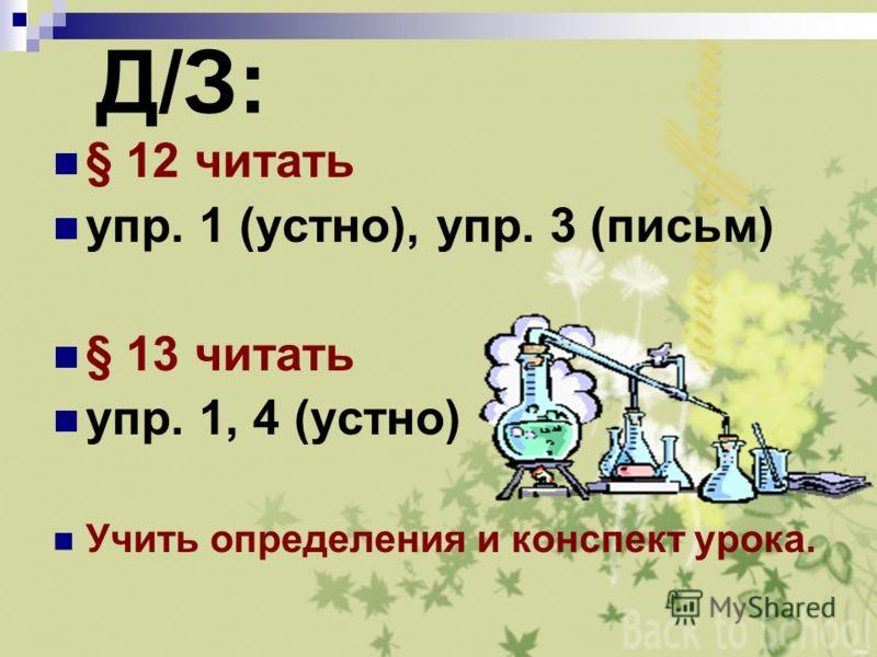 Д/З: § 12 читать упр. 1 (устно), упр. 3 (письм) § 13 читать упр. 1, 4 (устно) Учить определения и конспект урока.
