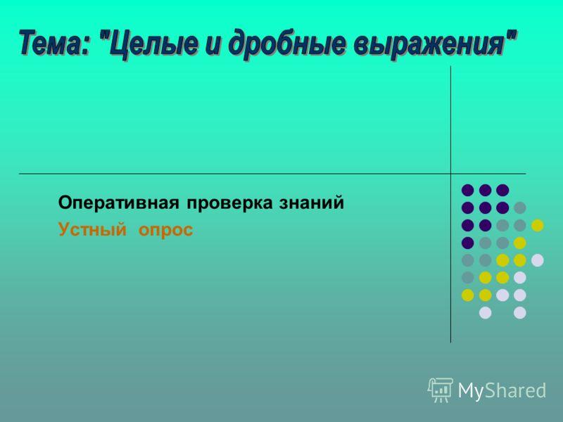 Оперативная проверка знаний Устный опрос