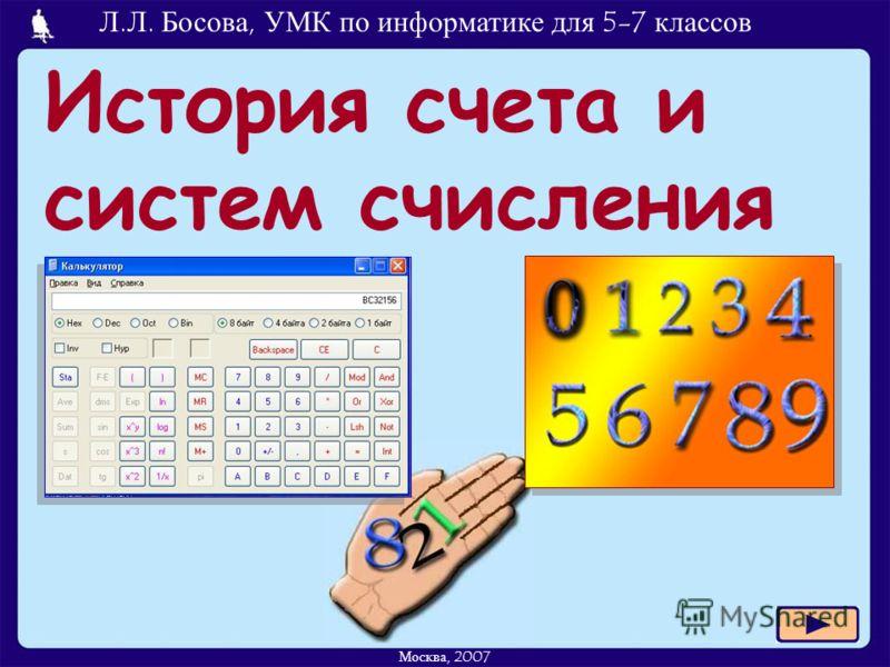 Л.Л. Босова, УМК по информатике для 5-7 классов Москва, 2007 История счета и систем счисления