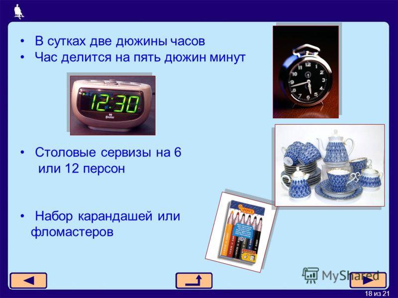 18 из 21 В сутках две дюжины часов Час делится на пять дюжин минут Столовые сервизы на 6 или 12 персон Набор карандашей или фломастеров