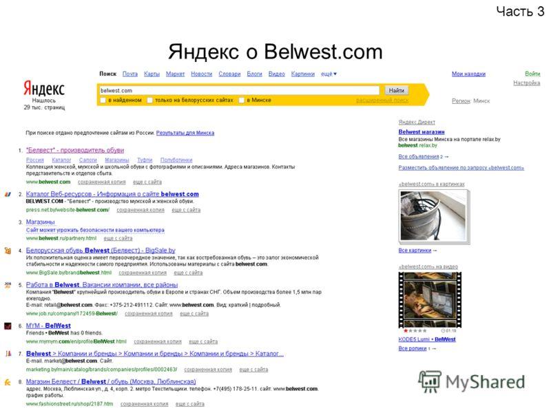 16 Яндекс о Belwest.com Часть 3