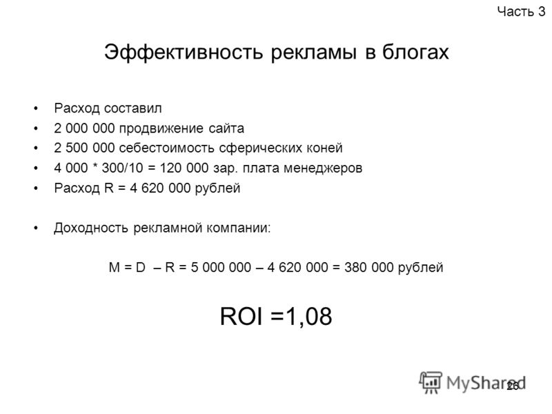 26 Эффективность рекламы в блогах Расход составил 2 000 000 продвижение сайта 2 500 000 себестоимость сферических коней 4 000 * 300/10 = 120 000 зар. плата менеджеров Расход R = 4 620 000 рублей Доходность рекламной компании: M = D – R = 5 000 000 –