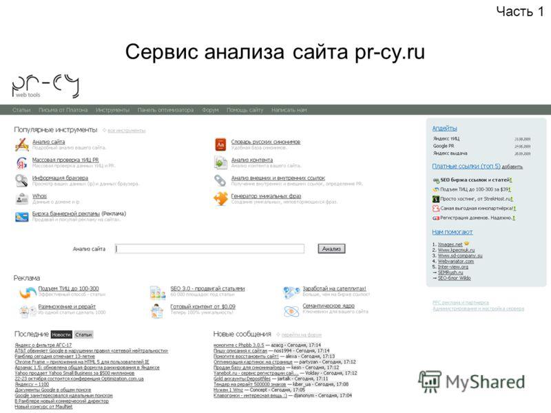 4 Сервис анализа сайта pr-cy.ru Часть 1