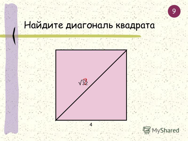 Найдите диагональ прямоугольника 5 ? 7 24 8