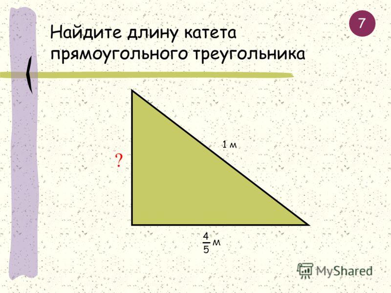 Найдите длину гипотенузы прямоугольного треугольника 0,6 м 0,8 м ? 6