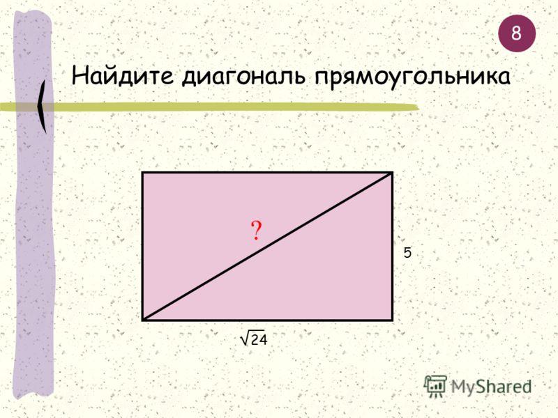 Найдите длину катета прямоугольного треугольника ? 1 м 5 4 м 7