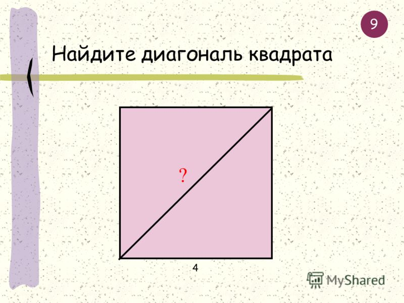 Найдите диагональ прямоугольника 5 ? 24 8