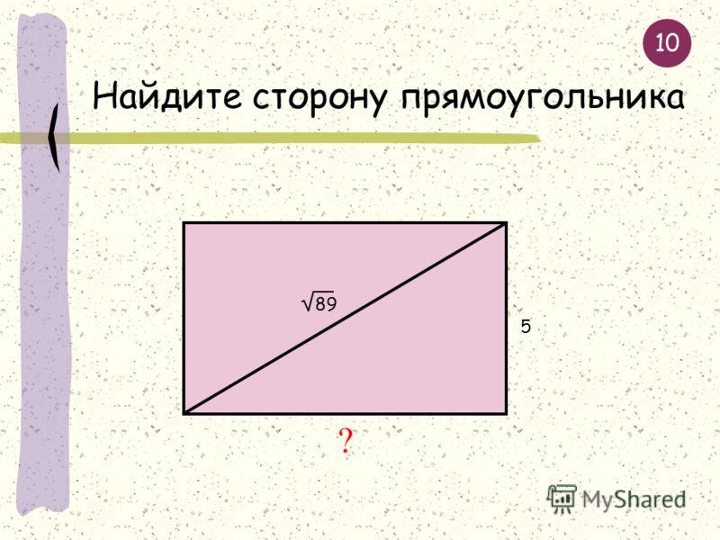 Найдите диагональ квадрата 4 ? 9