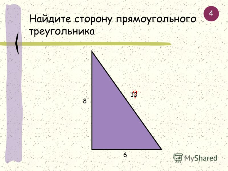 Найдите сторону прямоугольного треугольника 5 4 ? 3 3