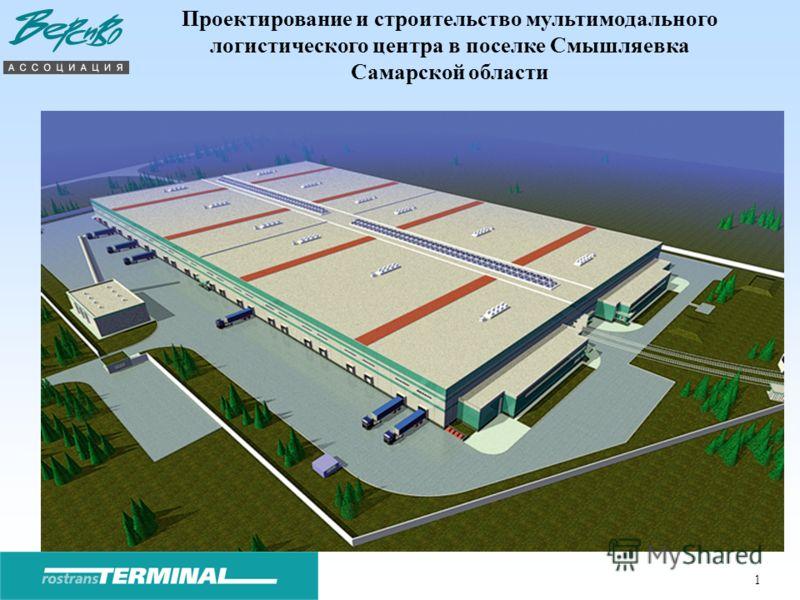 1 Проектирование и строительство мультимодального логистического центра в поселке Смышляевка Самарской области