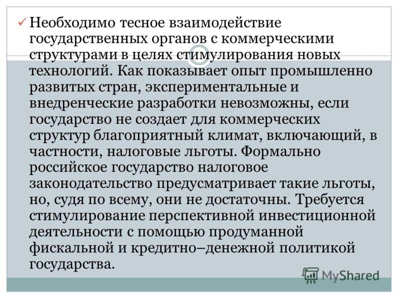 Многие экономические законы РФ предполагает регулирование развитой рыночной инфраструктуры, а реально не имеют механизма его реализации из-за сохранившихся государственных монополий и отсутствия конкуренции. Анализ состояния отечественного законодате