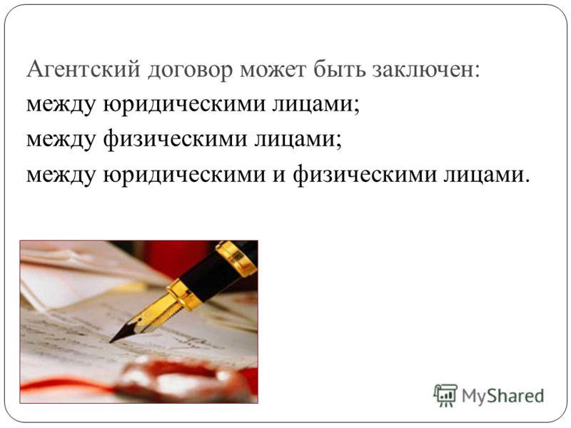 Договор Литературного Агента