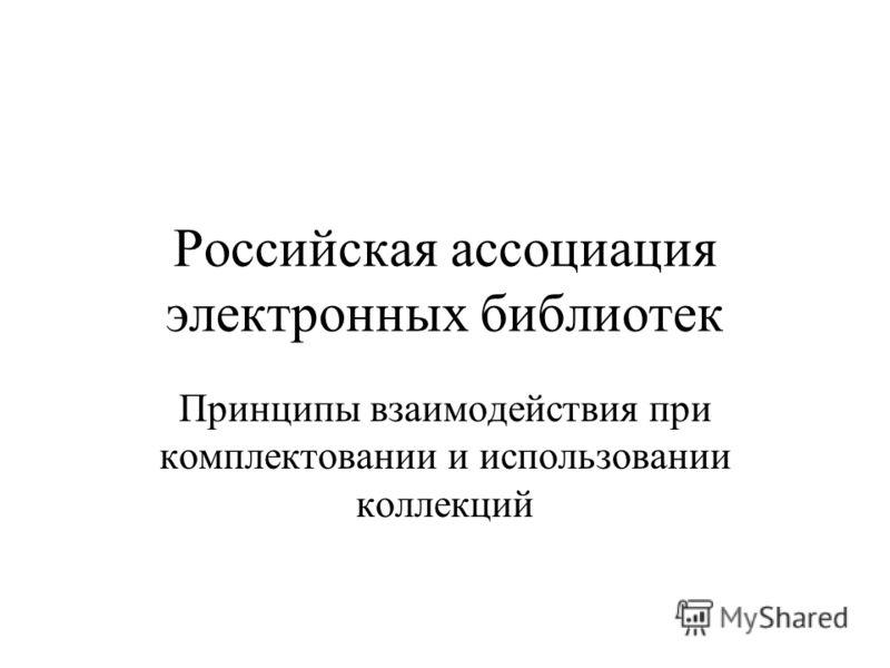 Российская ассоциация электронных библиотек Принципы взаимодействия при комплектовании и использовании коллекций