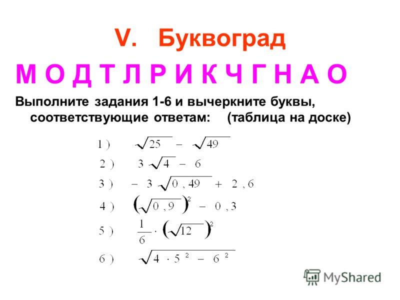 V. Буквоград М О Д Т Л Р И К Ч Г Н А О Выполните задания 1-6 и вычеркните буквы, соответствующие ответам: (таблица на доске)