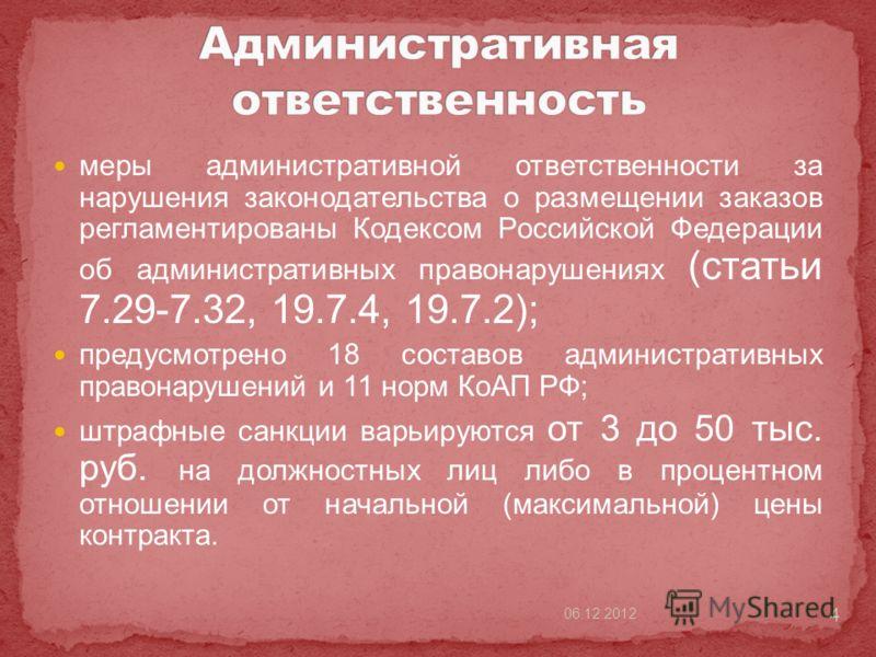 меры административной ответственности за нарушения законодательства о размещении заказов регламентированы Кодексом Российской Федерации об административных правонарушениях (статьи 7.29-7.32, 19.7.4, 19.7.2); предусмотрено 18 составов административных