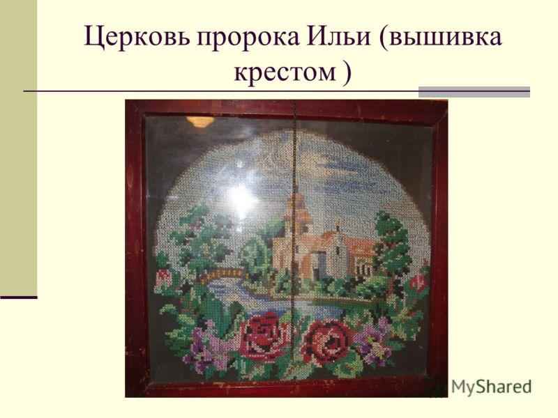 Церковь пророка Ильи (вышивка крестом )