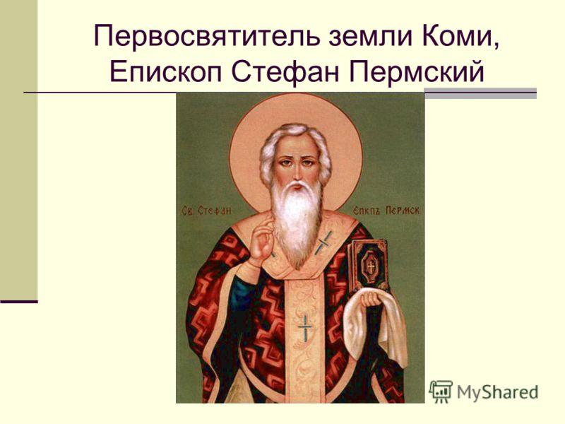 Первосвятитель земли Коми, Епископ Стефан Пермский