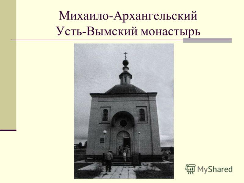 Михаило-Архангельский Усть-Вымский монастырь