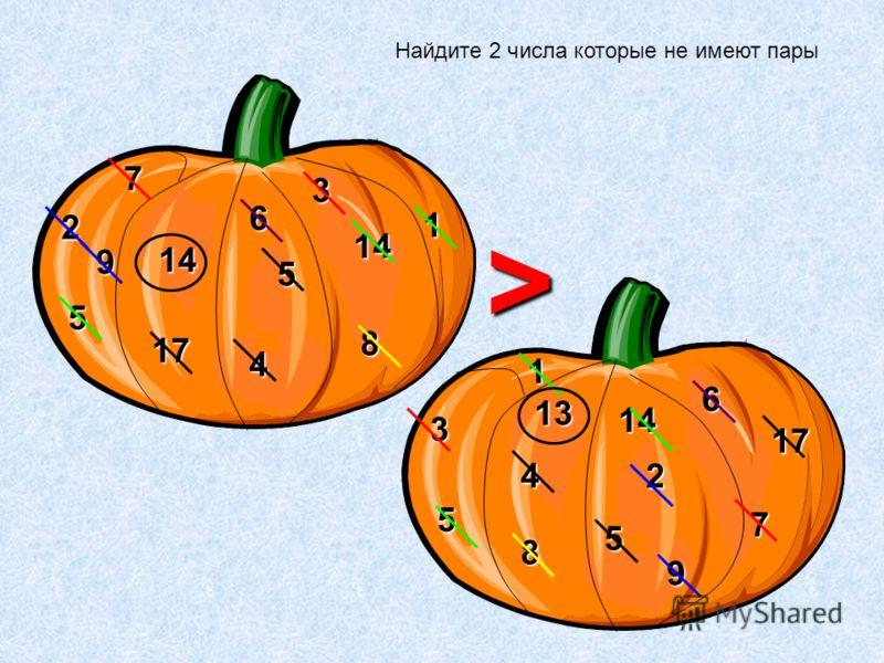 2 7 9 5 17 14 6 5 4 3 14 8 1 3 1 5 8 13 14 2 4 6 7 17 5 9 > Найдите 2 числа которые не имеют пары