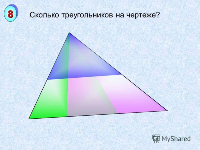 Сколько треугольников на чертеже? 88