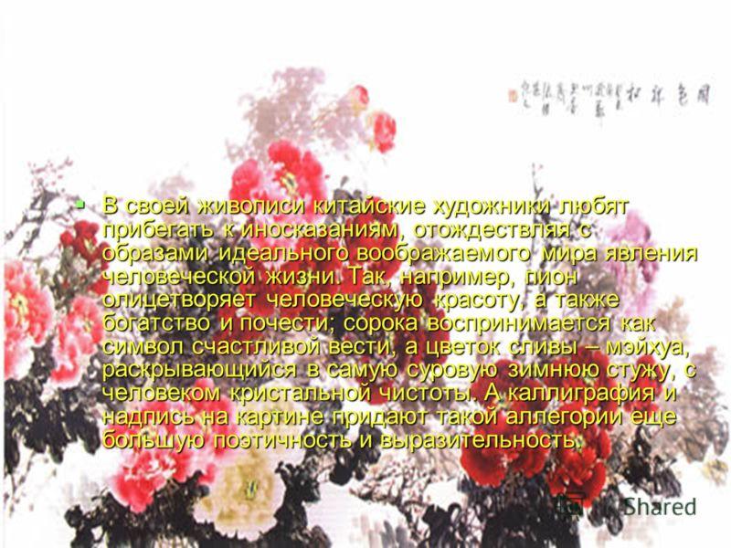 Стили живописи. В китайской живописи существуют два основных стиля письма: «гунби» («тщательная кисть») и «сеи» («передача идеи»). «Гунби» присуща тонкая и подробная графическая манера письма с тщательным накладыванием краски и прописыванием мелких д
