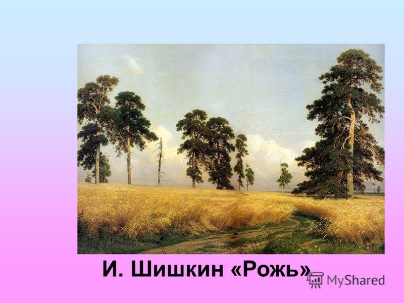 И. Шишкин «Рожь»
