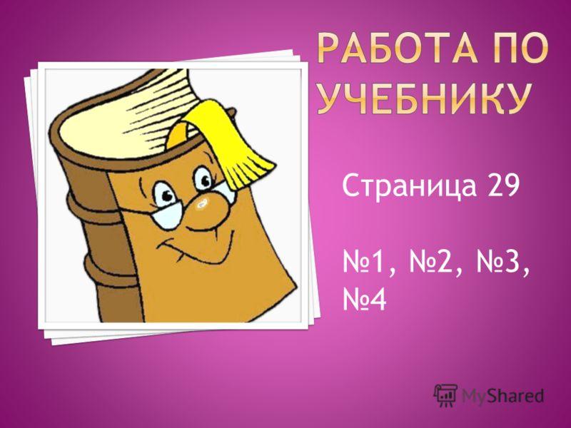 Страница 29 1, 2, 3, 4