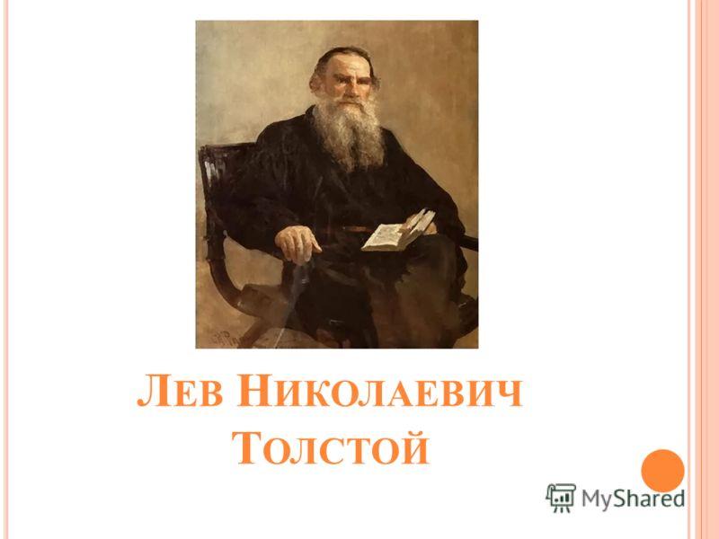 Л ЕВ Н ИКОЛАЕВИЧ Т ОЛСТОЙ