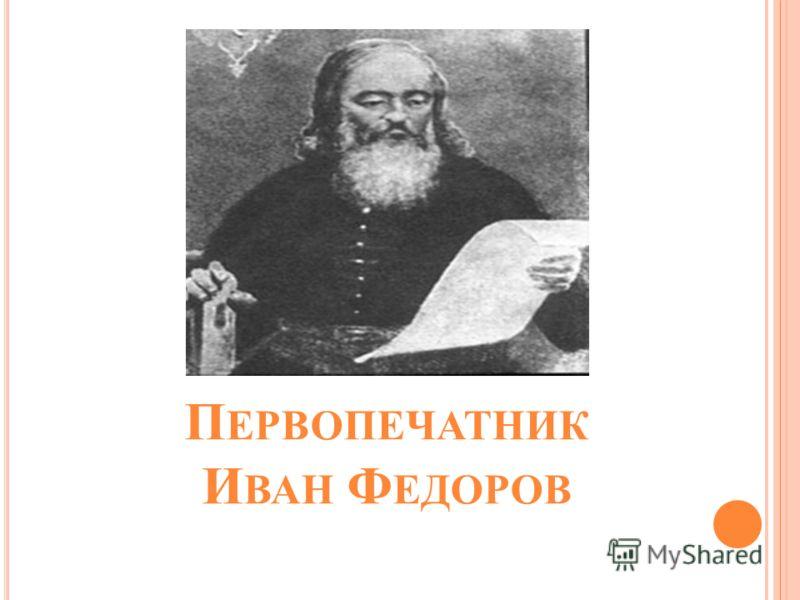 П ЕРВОПЕЧАТНИК И ВАН Ф ЕДОРОВ