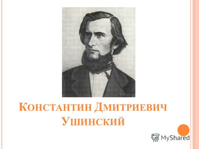 К ОНСТАНТИН Д МИТРИЕВИЧ У ШИНСКИЙ