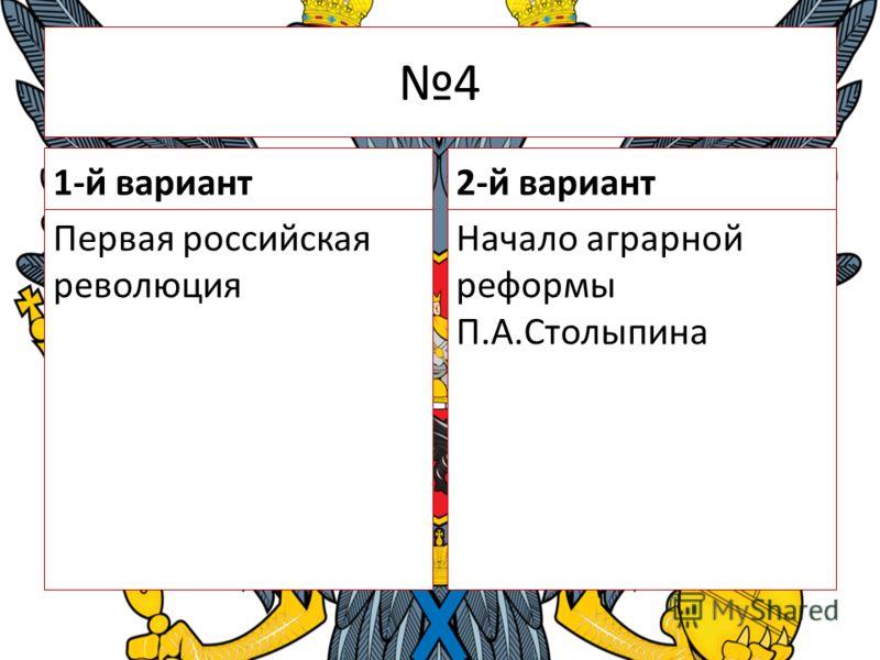 4 1-й вариант Первая российская революция 2-й вариант Начало аграрной реформы П.А.Столыпина
