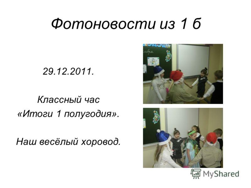 Фотоновости из 1 б 29.12.2011. Классный час «Итоги 1 полугодия». Наш весёлый хоровод.