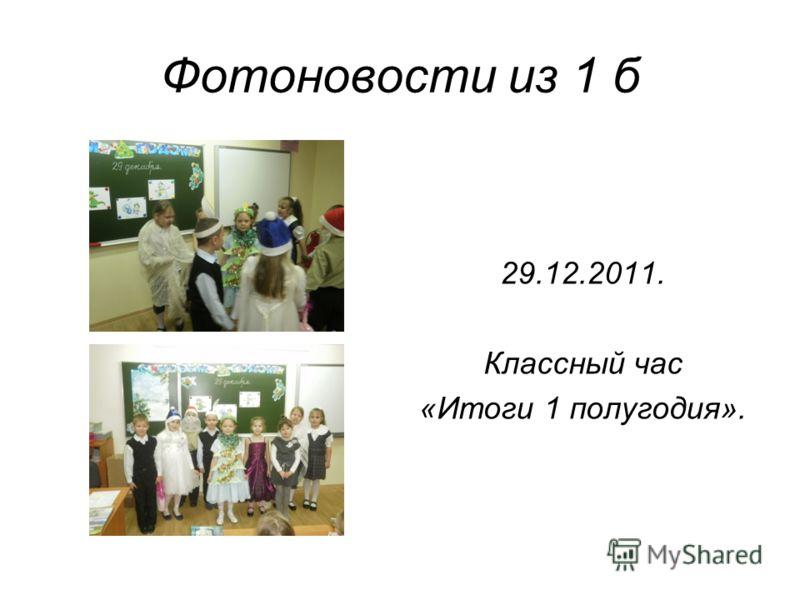Фотоновости из 1 б 29.12.2011. Классный час «Итоги 1 полугодия».