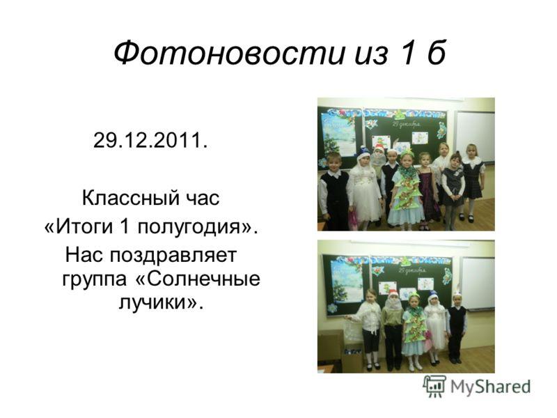 Фотоновости из 1 б 29.12.2011. Классный час «Итоги 1 полугодия». Нас поздравляет группа «Солнечные лучики».