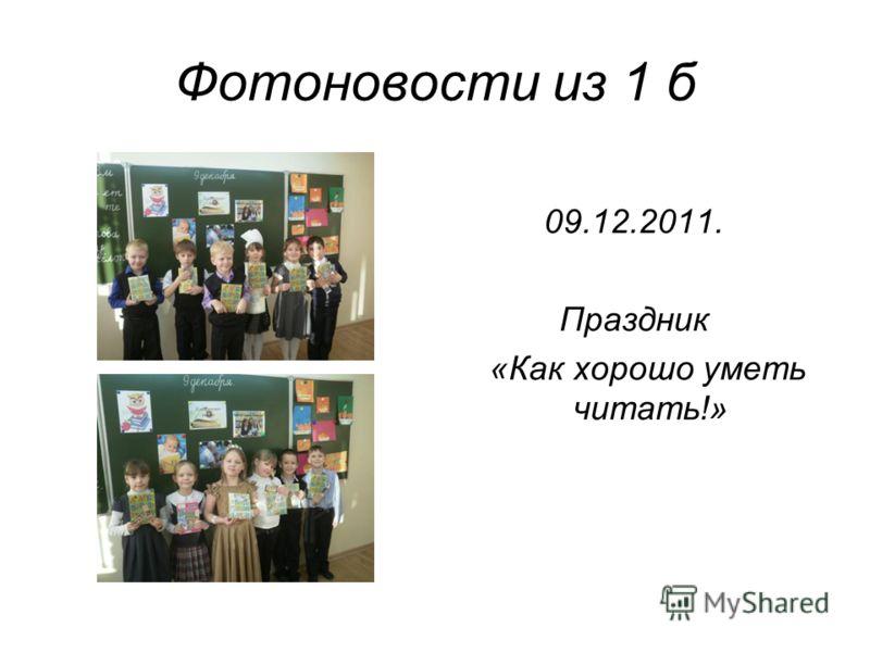 Фотоновости из 1 б 09.12.2011. Праздник «Как хорошо уметь читать!»