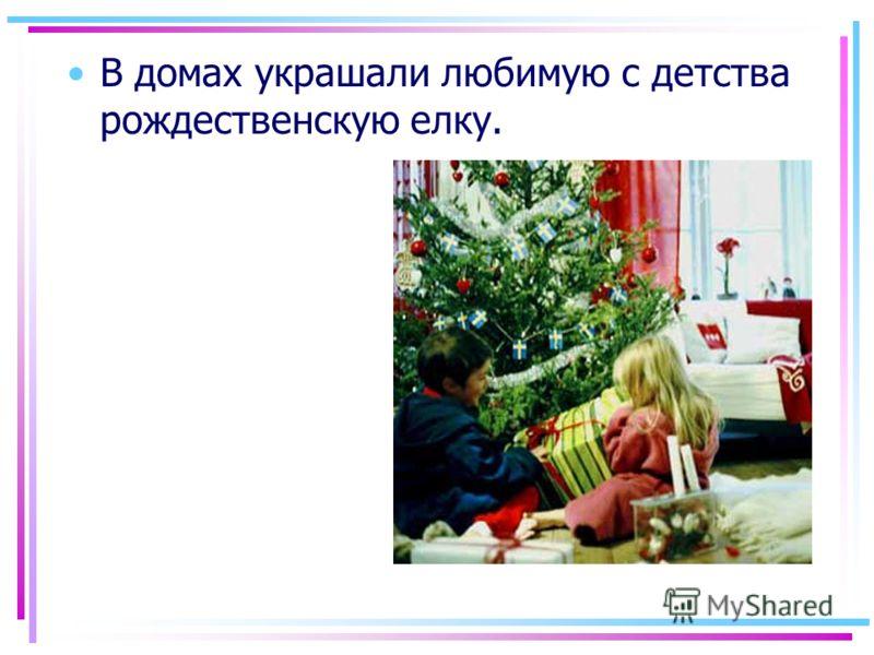 В домах украшали любимую с детства рождественскую елку.