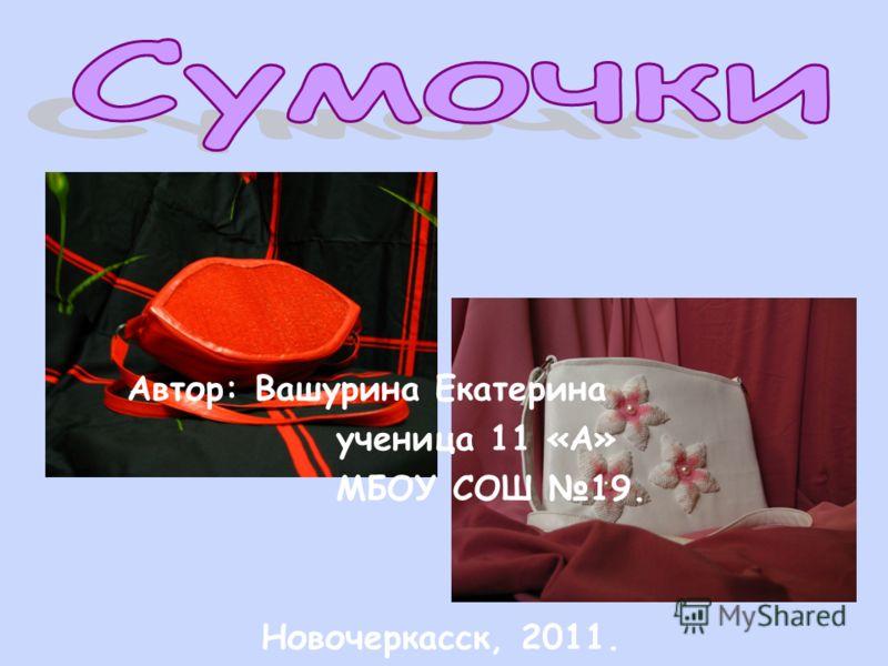 Автор: Вашурина Екатерина ученица 11 «А» МБОУ СОШ 19. Новочеркасск, 2011.